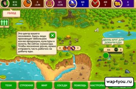 Скриншот Пре Цивилизация Мраморный Век