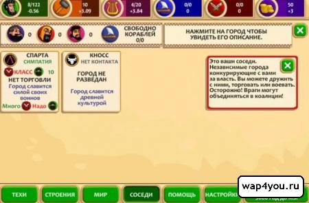 Скриншот Пре Цивилизация Мраморный Век на андроид