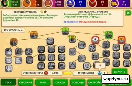 Скриншот Пре Цивилизация Мраморный Век  для android