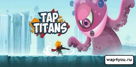Обложка Tap Titans для Андроид