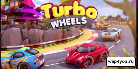Обложка игры Turbo Wheels