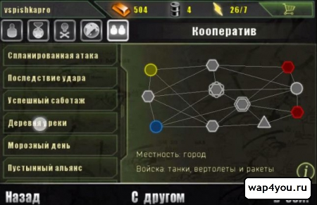 Скриншот Modern Conflict 2 для Android