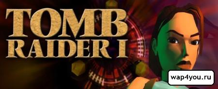 Обложка Tomb Raider I