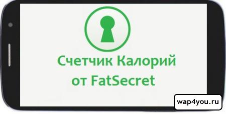Обложка счетчика калорий от FatSecret