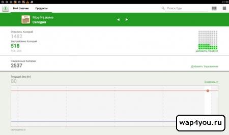 Скриншот приложения счетчик калорий
