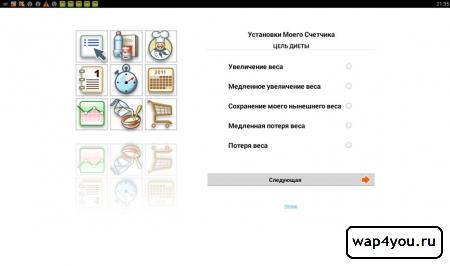 Скриншот Счетчик Калорий от FatSecret