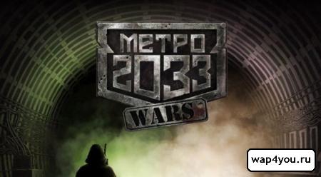 Обложка Metro 2033 Wars