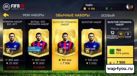 Скриншот игры фифа 2015