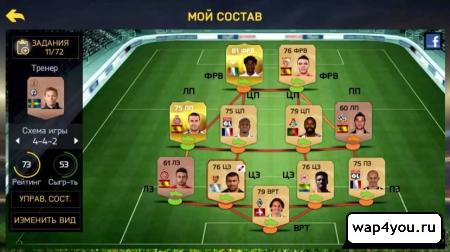 Скриншот игры FIFA 15 Ultimate Team