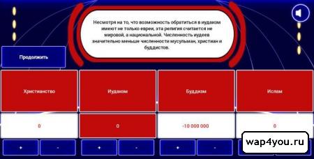 Скриншот игры 10 Миллионов