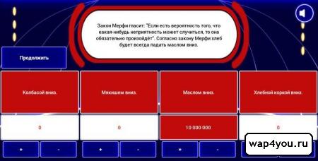Скриншот викторины 10 Миллионов