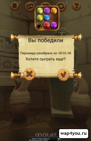 Скриншот игры Двухсторонний Маджонг Клеопатра