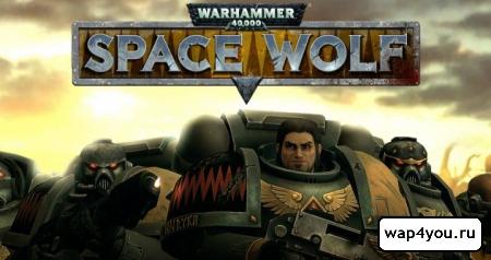 Обложка Warhammer 40.000: Space Wolf