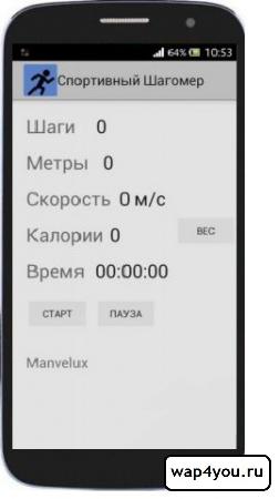 Шагомер для Андроид