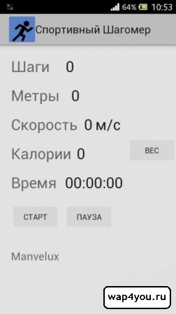 Скриншот Шагомера на Андроид