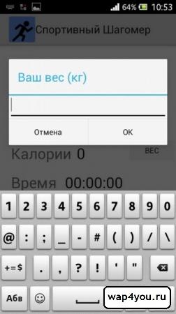 Скриншот шагомера для андроид