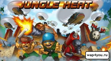 Обложка Jungle Heat