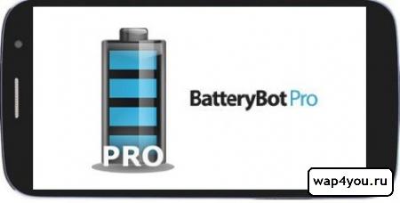 Обложка BatteryBot Pro