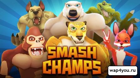 Обложка Smash Champs