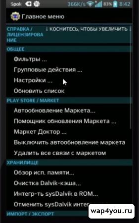 Titanium Backup для Андроид