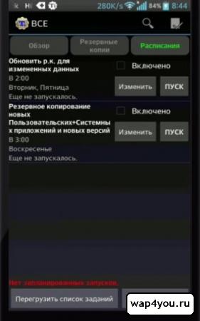 Titanium Backup на Андроид