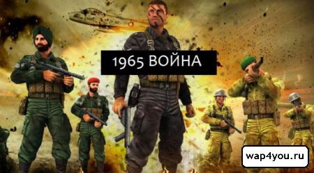 Обложка игры 1965 ВОЙНА