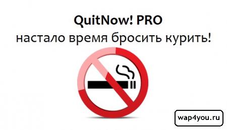 Обложка QuitNow! PRO