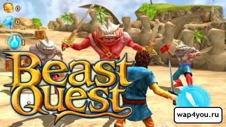 Обложка Beast Quest