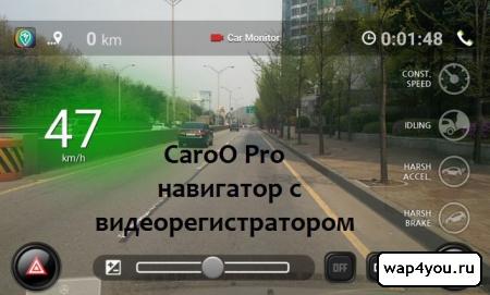 Обложка CaroO Pro
