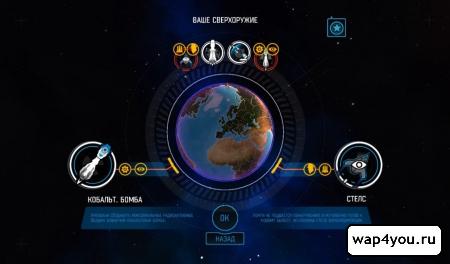 Скриншот First Strike