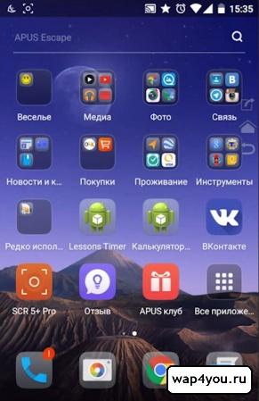 Скриншот Apus Launcher на Андроид