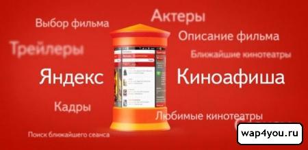 Обложка Яндекс Киноафиша на Андроид