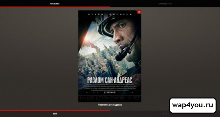 Скриншот Яндекс Киноафиша на Андроид