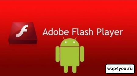 Обложка Adobe Flash Player