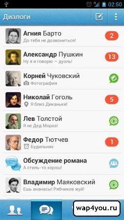 Скриншот мобильного агента