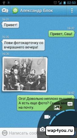 Скриншот Мобильный агент на Android
