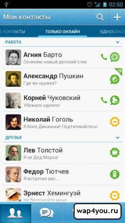 Скриншот мобильный агент на Андроид