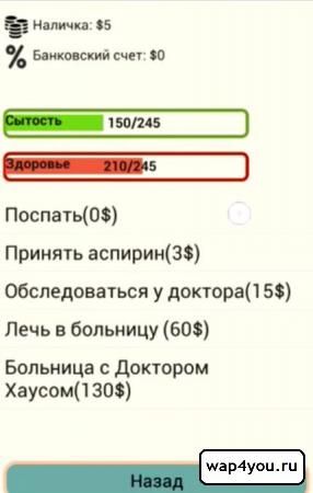 Скриншот Симулятор бомжа для Android