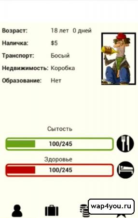 Скриншот Симулятор бомжа