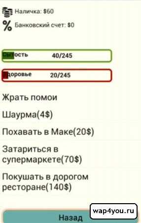 Скриншот Симулятор бомжа на Андроид