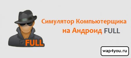 Обложка игры Симулятор Компьютерщика Full