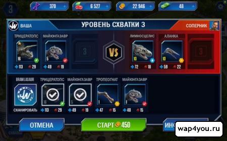 Скриншот Jurassic World для Android