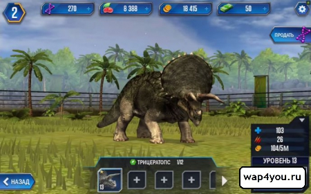 Скриншот Jurassic World на Андроид