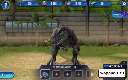 Скриншот игры Мир Юрского Периода
