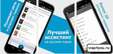 Обложка Ассистент на русском