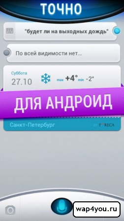 Скриншот приложения Ассистент