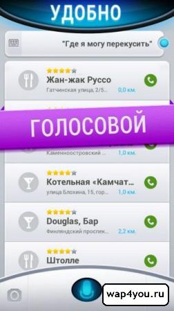 Скриншот Ассистент для Андроид
