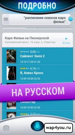 Скриншот Ассистент на русском