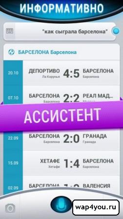 Скриншот Ассистента на русском языке