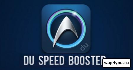 Обложка Du Speed Booster